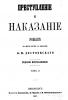 1866: Delitto e castigo (Fedor Dostoevskij)