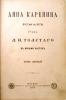 1877: Anna Karenina (Lev Tolstoj)